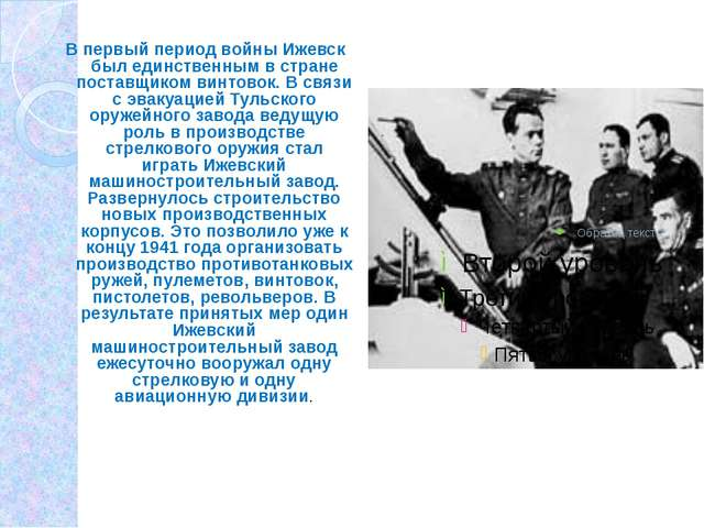 В первый период войны Ижевск был единственным в стране поставщиком винтовок....