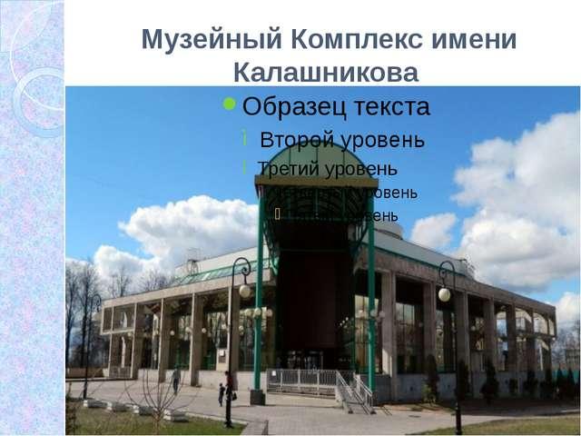 Музейный Комплекс имени Калашникова