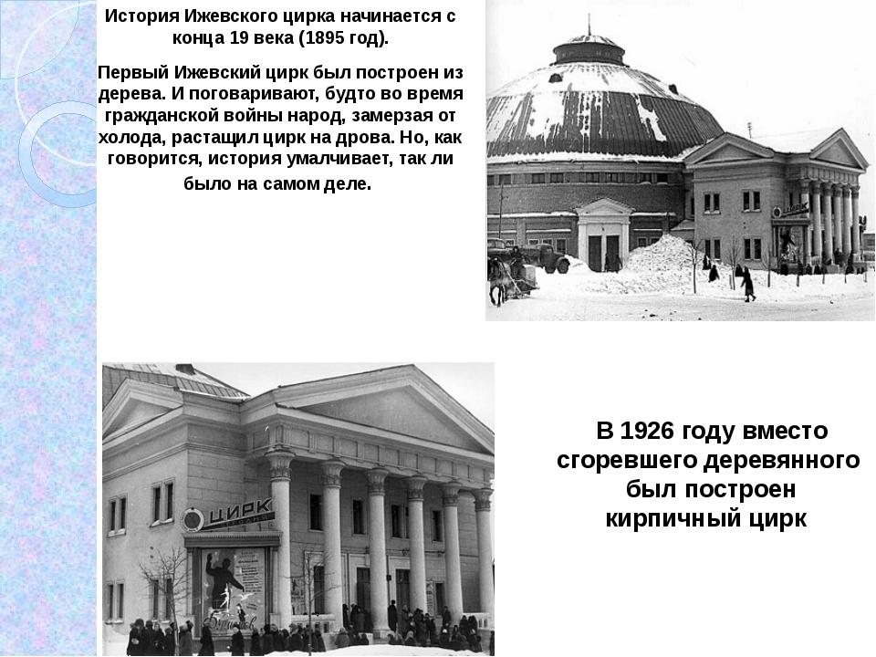 История Ижевского цирка начинается с конца 19 века (1895 год). Первый Ижевски...