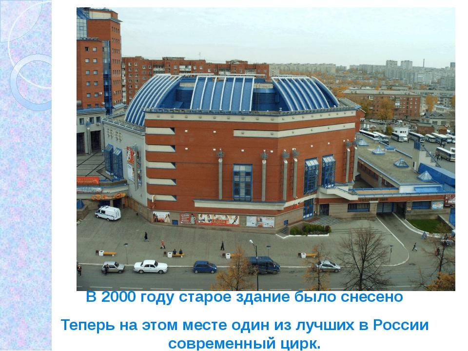В 2000 году старое здание было снесено Теперь на этом месте один из лучших в...