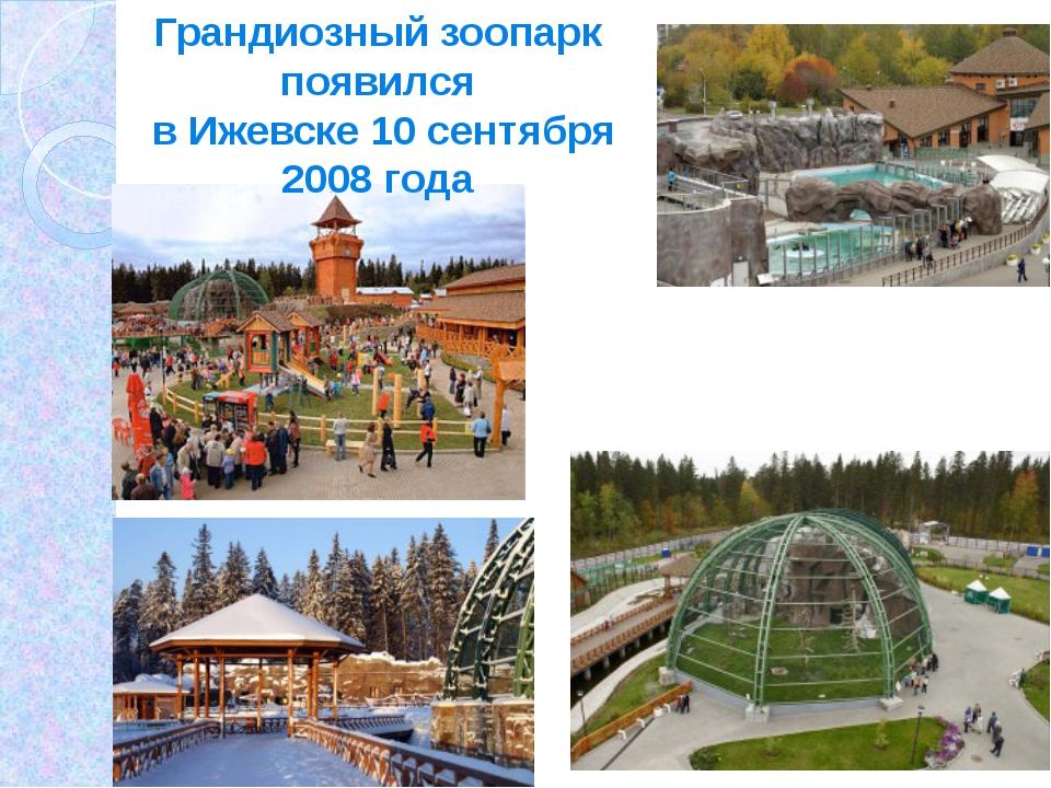Грандиозный зоопарк появился в Ижевске 10 сентября 2008 года