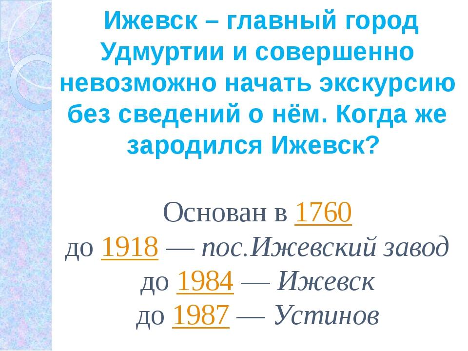 Ижевск – главный город Удмуртии и совершенно невозможно начать экскурсию без...