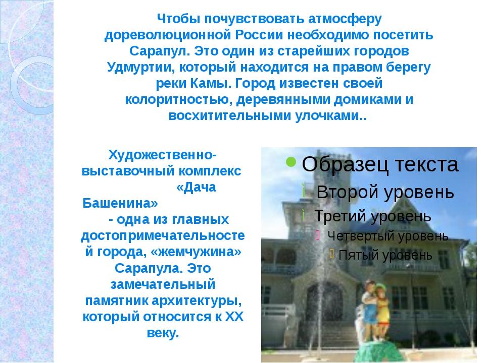 Чтобы почувствовать атмосферу дореволюционной России необходимо посетить Сар...