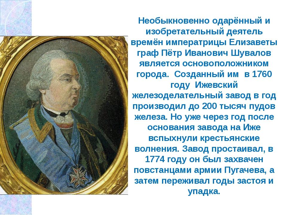 Необыкновенно одарённый и изобретательный деятель времён императрицы Елизаве...
