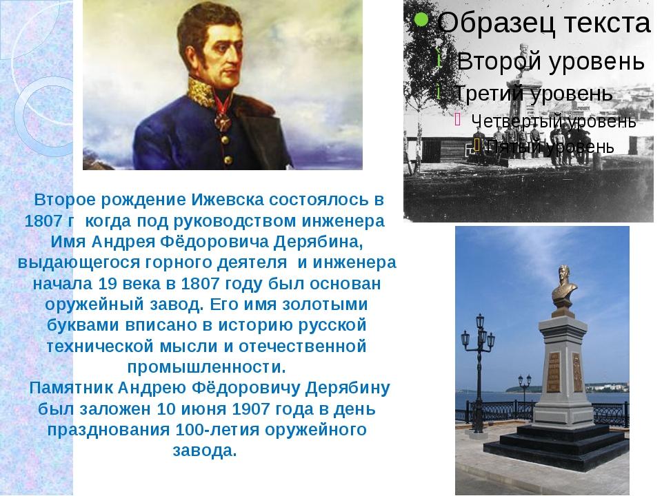 Второе рождение Ижевска состоялось в 1807 г когда под руководством инженера...