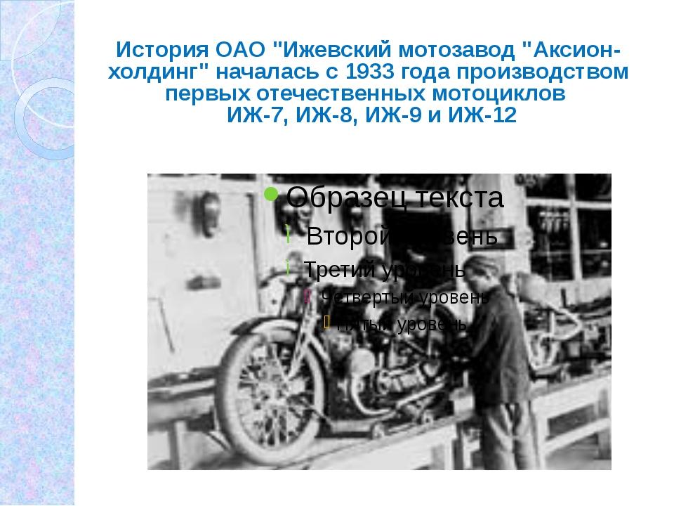 "История ОАО ""Ижевский мотозавод ""Аксион-холдинг"" началась с 1933 года произво..."