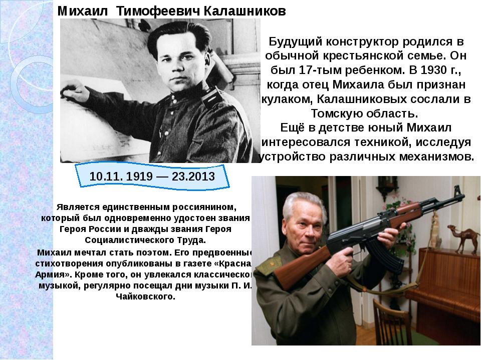 Является единственным россиянином, который был одновременно удостоен звания...