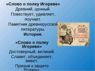 «Слово о полку Игореве» Древний, ценный. Повествует, удивляет, поучает. Памя