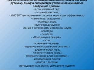 При использовании инновационных технологий в обучении русскому языку и литера