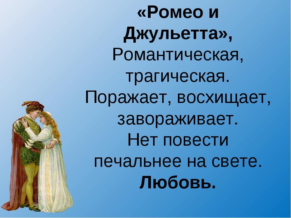 «Ромео и Джульетта», Романтическая, трагическая. Поражает, восхищает, завораж...