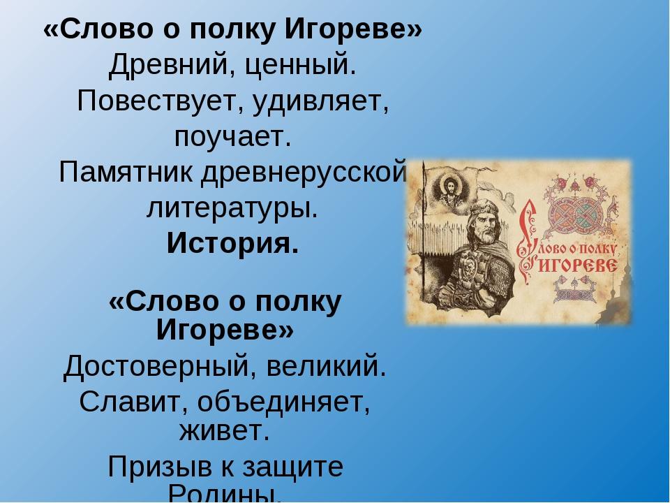«Слово о полку Игореве» Древний, ценный. Повествует, удивляет, поучает. Памя...