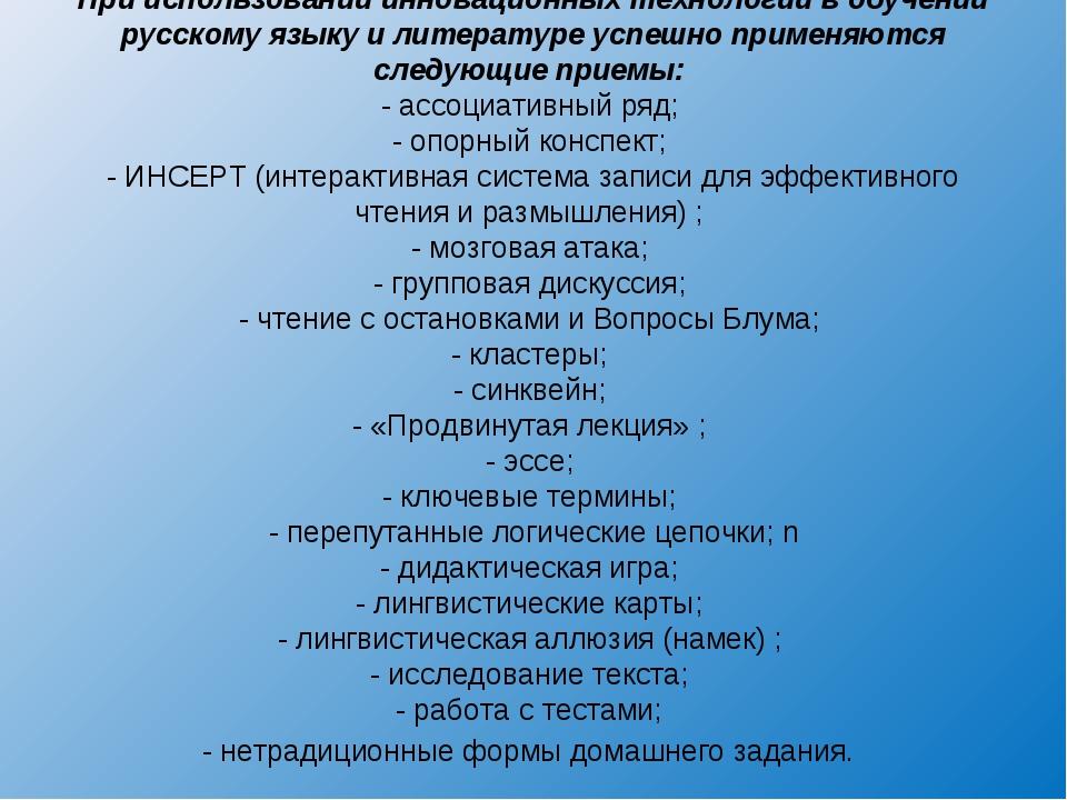 При использовании инновационных технологий в обучении русскому языку и литера...