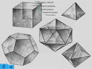 Свойства тетраэдра В правильный тетраэдр можно вписать октаэдр, притом четыре