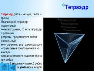 Гексаэдр или Куб Гексаэдр (куб , hexa –шесть). Гексаэдр – правильный многогра