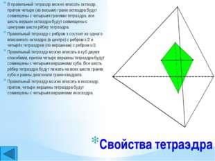 Свойства куба Четыре сечения куба являются правильными шестиугольниками— эти