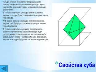 Икосаэдр Существует правильный многогранник, у которого все грани – правильны