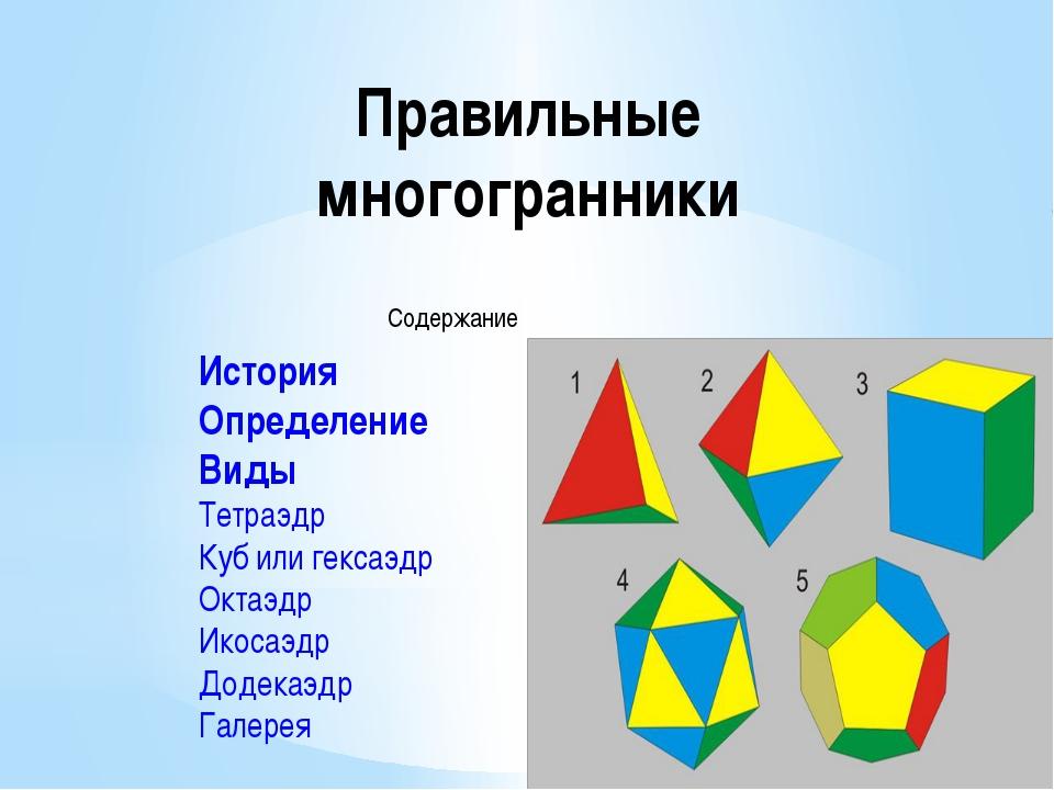 Правильные многогранники Содержание История Определение Виды Тетраэдр Куб или...
