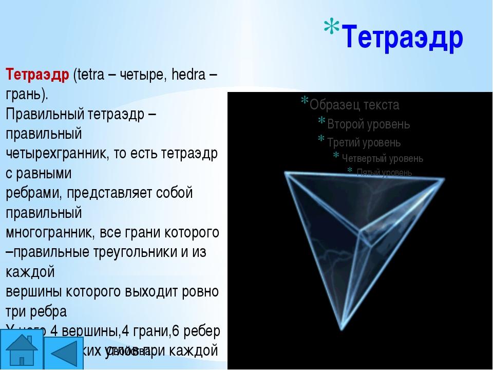 Гексаэдр или Куб Гексаэдр (куб , hexa –шесть). Гексаэдр – правильный многогра...