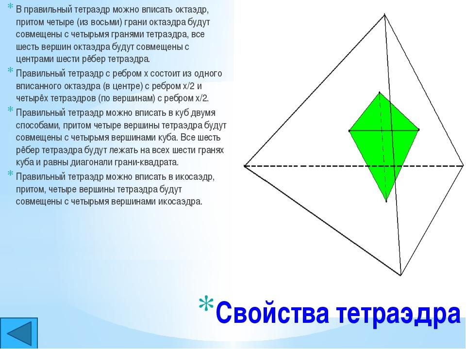 Свойства куба Четыре сечения куба являются правильными шестиугольниками— эти...