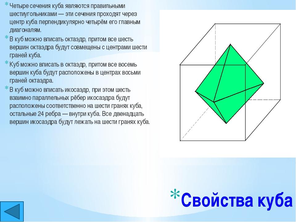 Икосаэдр Существует правильный многогранник, у которого все грани – правильны...
