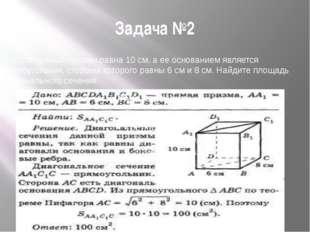 Задача №2 Высота прямой призмы равна 10 см, а ее основанием является прямоуго