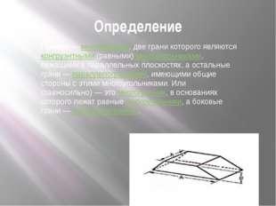 Призма— многогранник, две грани которого являются конгруэнтными (равными) мн