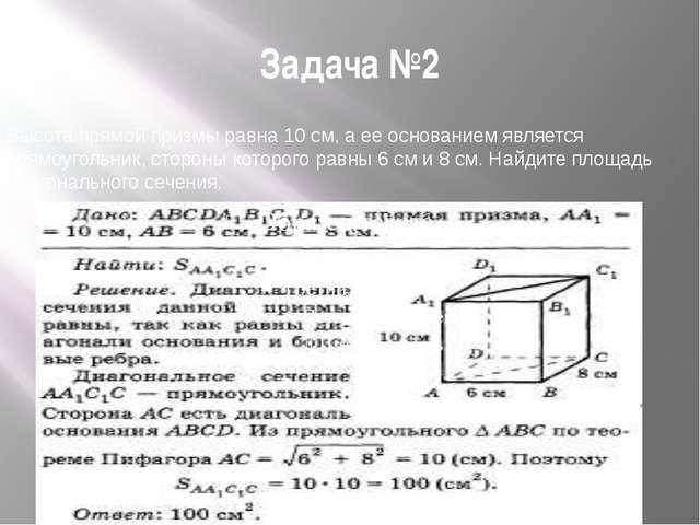 Задача №2 Высота прямой призмы равна 10 см, а ее основанием является прямоуго...