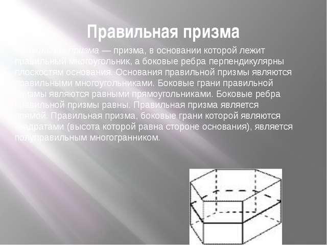 Правильная призма— призма, в основании которой лежит правильный многоугольни...