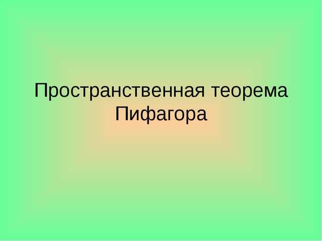 Пространственная теорема Пифагора