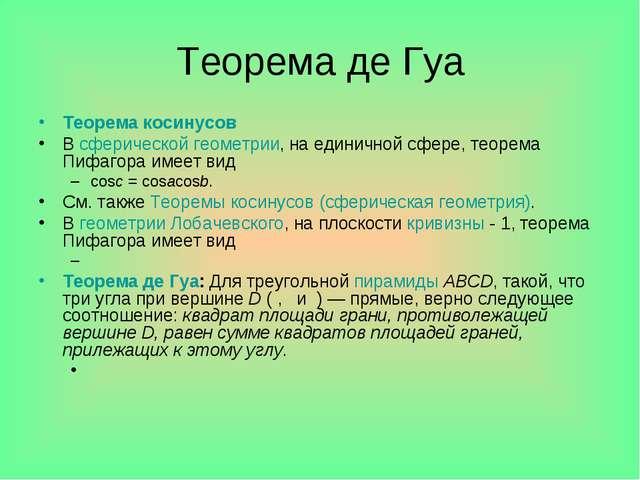 Теорема де Гуа Теорема косинусов В сферической геометрии, на единичной сфере,...