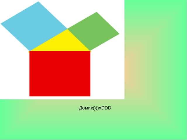 Домик))))xDDD