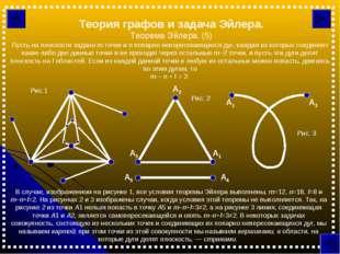 Теория графов и задача Эйлера. Теорема Эйлера. (5) Пусть на плоскости задано