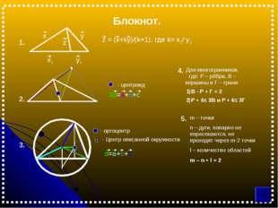 Блокнот. 1. x y z = (x+ky)/(k+1), где k= x1/ y1 z x1 y1 2. - центроид 3d=a+b+