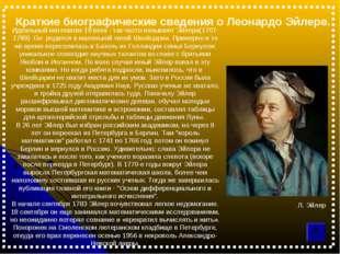 Краткие биографические сведения о Леонардо Эйлере. Идеальный математик 18 век