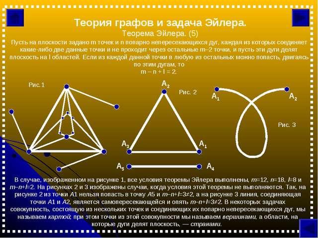 Теория графов и задача Эйлера. Теорема Эйлера. (5) Пусть на плоскости задано...
