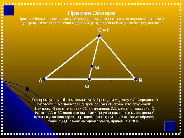 Прямая Эйлера. Дан прямоугольный треугольник АСВ. Проведем медиану СО. Середи...