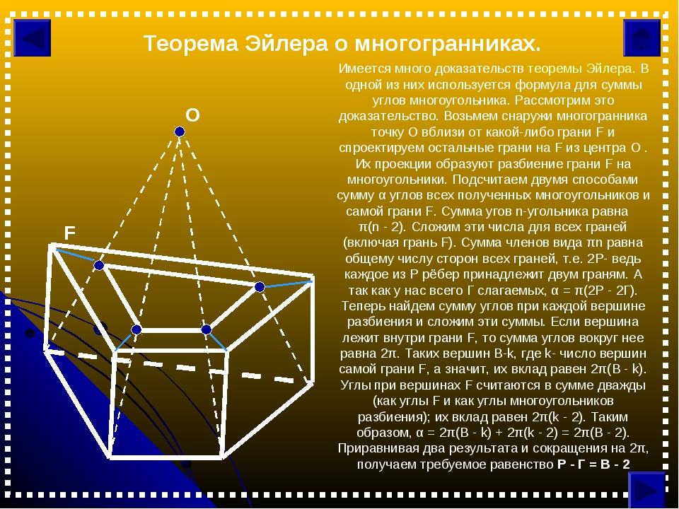 Теорема Эйлера о многогранниках. Имеется много доказательств теоремы Эйлера....
