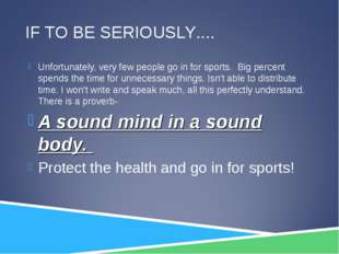 IF TO BE SERIOUSLY.... Unfortunately, very few people go in for sports. Big p