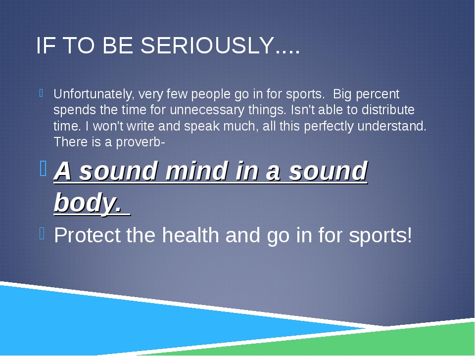 IF TO BE SERIOUSLY.... Unfortunately, very few people go in for sports. Big p...