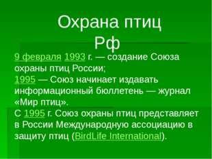 Охрана птиц Рф 9 февраля1993г.— создание Союза охраны птиц России; 1995—