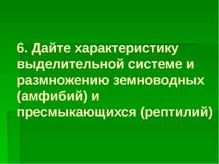 6. Дайте характеристику выделительной системе и размножению земноводных (амфи