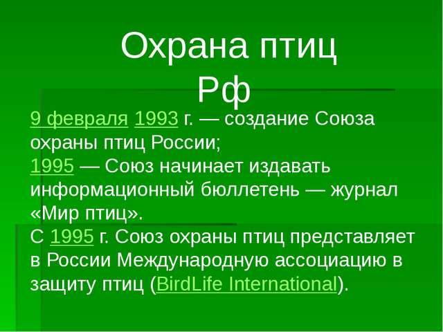 Охрана птиц Рф 9 февраля1993г.— создание Союза охраны птиц России; 1995—...
