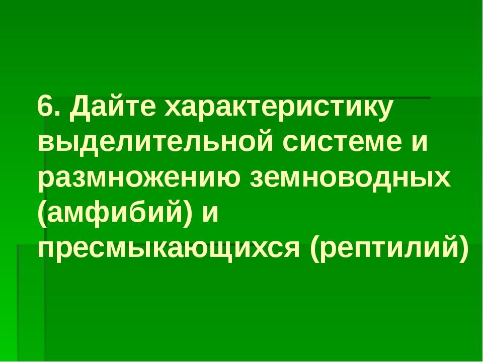 6. Дайте характеристику выделительной системе и размножению земноводных (амфи...