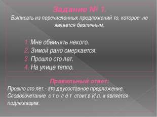 Задание № 1. Выписать из перечисленных предложений то, которое не является бе
