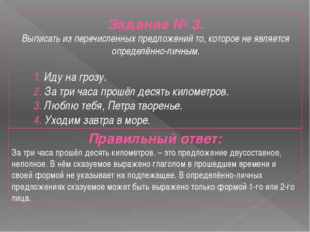 Задание № 3. Выписать из перечисленных предложений то, которое не является оп...