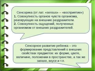 Сенсорика (от лат. «sensus» – «восприятие») 1.Совокупность органов чувств ор
