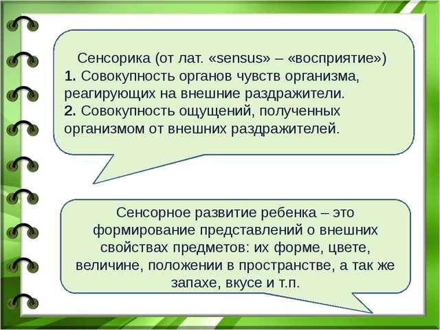Сенсорика (от лат. «sensus» – «восприятие») 1.Совокупность органов чувств ор...