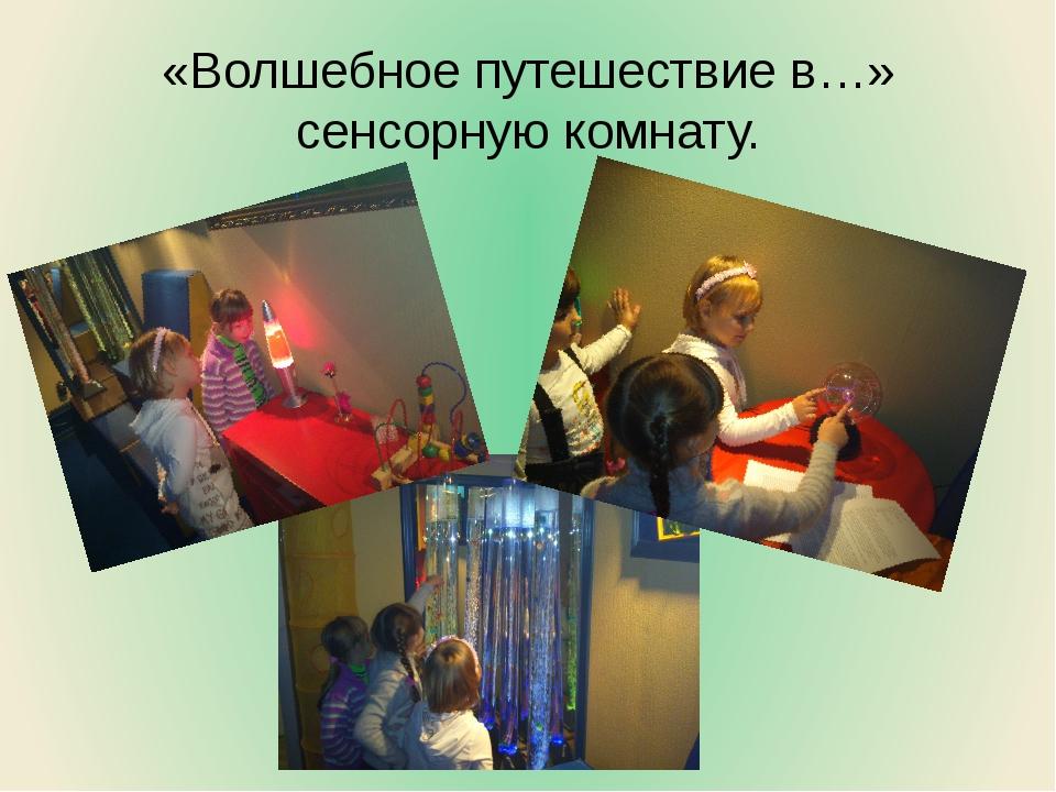 «Волшебное путешествие в…» сенсорную комнату.