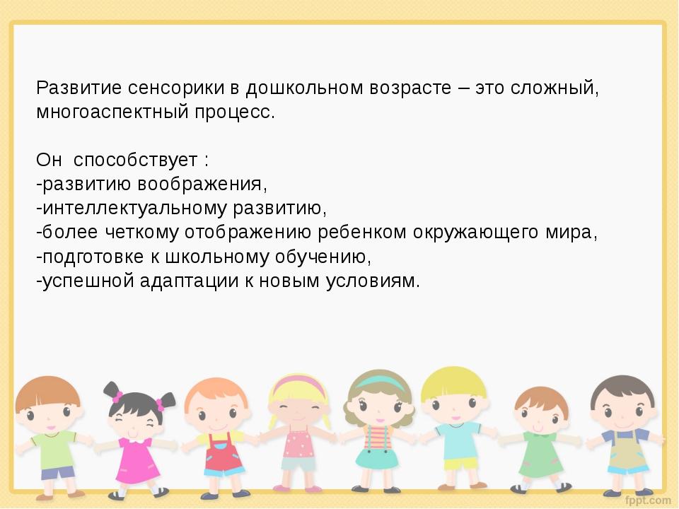 Развитие сенсорики в дошкольном возрасте – это сложный, многоаспектный процес...