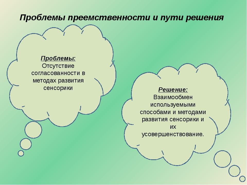 Проблемы преемственности и пути решения Проблемы: Отсутствие согласованности...